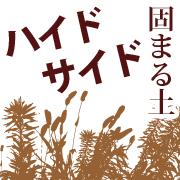 固まる土ハイドサイドショップの店長のブログ
