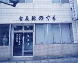 長崎の焼き物