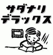 サダナリデラックスブログ「サダログ」