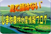 しまね農林水産情報発信中!(^_^)/~
