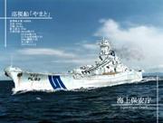 巡視船 PL03-やまと
