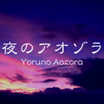 夜のアオゾラ