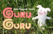三重県ベビーマッサージ教室 『GURU-GURU』