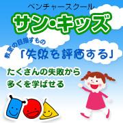 都内の幼児教室サン・キッズブログ