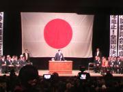 日本の安全保障と歴史教育を考える会