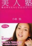 美人塾オフィシャルブログ