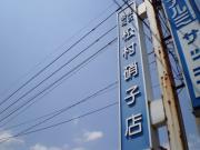 株式会社 松村硝子店さんのプロフィール