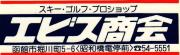 スキー・ゴルフ・パークゴルフ『エビス商会』.2