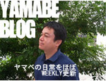 外構・エクステリアのヤマベ建設工業株式会社です!