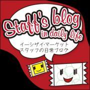 e-shizaiMarket StuffBlog