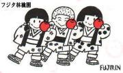 FUJIRIN-フジタ林檎園BLOG-