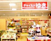 Children's wear ダイエー店チャイルドユキ