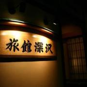湯河原温泉郷 料亭小宿 旅館ふかざわ ブログ