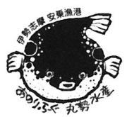 天然トラフグ「あのりふぐ」伊勢志摩◎丸勢水産