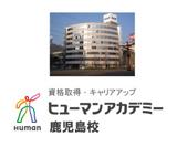 ヒューマンアカデミー鹿児島校