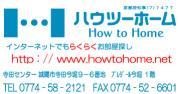 株式会社ハウツーホーム寺田センターのブログ