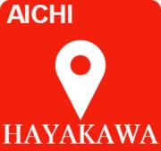 愛知県豊橋の引越・緊急配送は愛知早川サービス