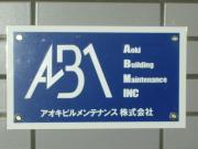 ABM Blog