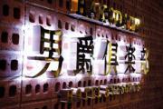 男爵倶楽部スタッフブログ〜男爵日記〜