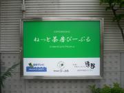 遠野ぴーぷるスタッフブログ