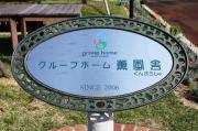 グループホーム薫風舎のブログ