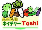 健康生活『自然農・自然流野菜作り』