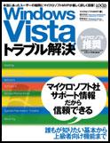 Vista情報はここで! MS推奨サイト Win7:Vistaサイド