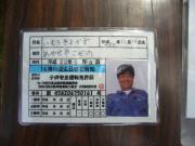 井村自動車のブログ
