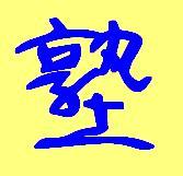 かぶとうし塾 Blog