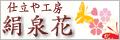 仕立や工房 絹泉花のブログ