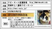 ナビ・オート:: 尼崎市のバイク屋さんのBLOG