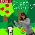 嘉悦大学ソーシャルマーケティングプロジェクトブログ