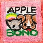 『アップル&BONO』 ともだち100人出来るかな?