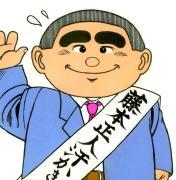 所沢市長 藤本正人さんのプロフィール