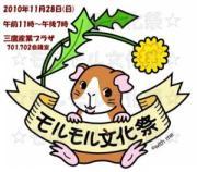 モルモル文化祭☆スタッフルーム