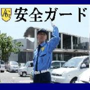 静岡県東部の交通誘導警備なら安全ガード