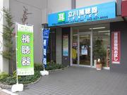 立川補聴器センター 立川市近辺のNO.1 補聴器専門店