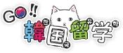 GO!韓国留学ブログ by日韓サポートセンター