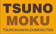 「ツノモク」3代目の奮闘記