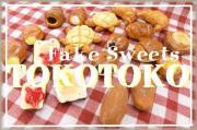 fake sweets*TOKOTOKO ねんどのお菓子やさん