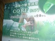 身体の修理 CORE(コア)