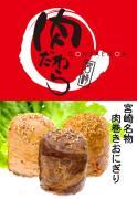 ごんブロ&こめログ -肉だわら-