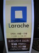 那須の雑貨屋Larache〜ララシェ〜 店長日記