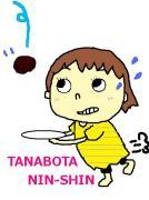 タナボタ妊娠。