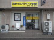 大阪堺市の深井カイロプラクティック整体院のブログ