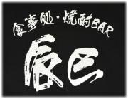 辰巳大将ブログ