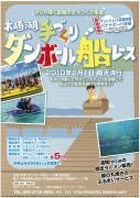 木崎湖ダンボール船レース
