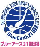 ブルーアース21世田谷スタッフブログ