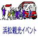 浜松市の観光と生活イベント情報