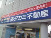 新山口の不動産(タカミ不動産)